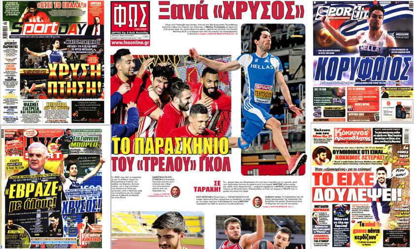 Εφημερίδες: Τα αθλητικά πρωτοσέλιδα του Σαββάτου 6 Μαρτίου