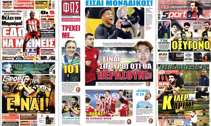 Εφημερίδες: Τα αθλητικά πρωτοσέλιδα της Τρίτης 9 Μαρτίου