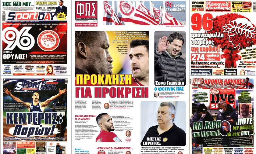Εφημερίδες: Τα αθλητικά πρωτοσέλιδα της Τετάρτης 10 Μαρτίου