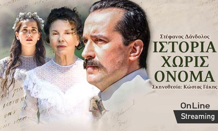 «Ιστορία χωρίς όνομα», σε online streaming από το Ίδρυμα Μιχάλης Κακογιάννης (vid)