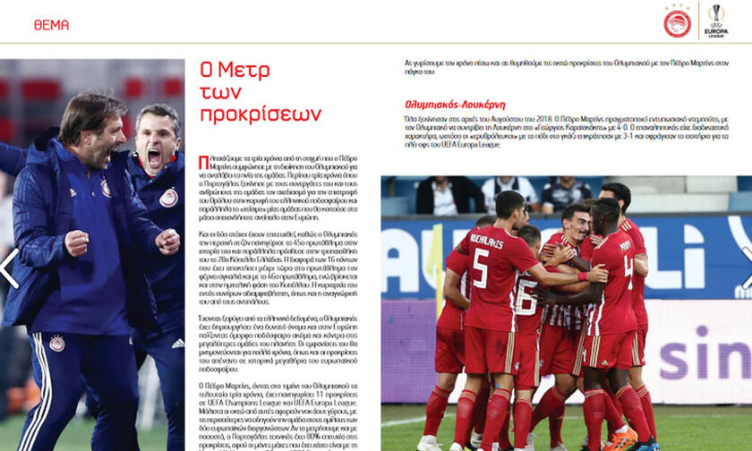 Ολυμπιακός - Άρσεναλ: Το Match Programme σε ηλεκτρονική μορφή