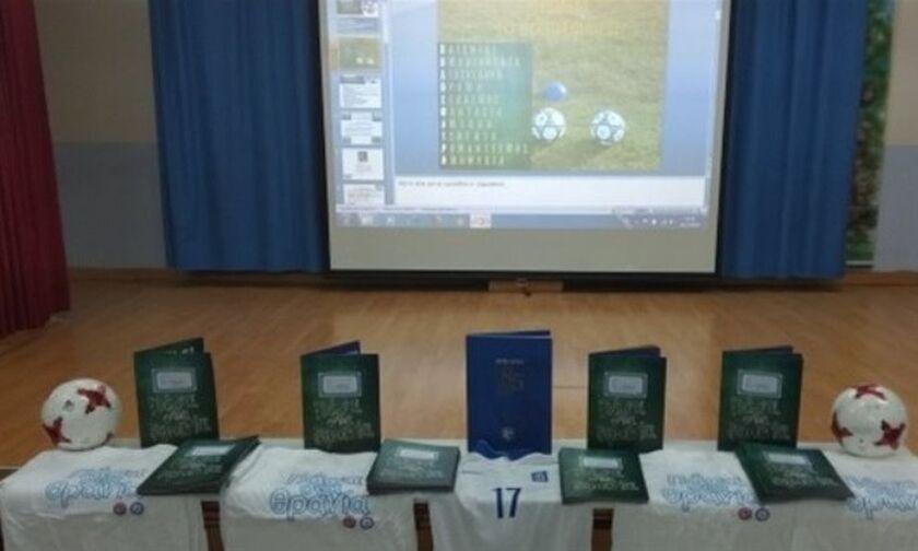 ΕΠΟ: «Πάσα στα θρανία» για 4η διαδοχική σχολική χρονιά