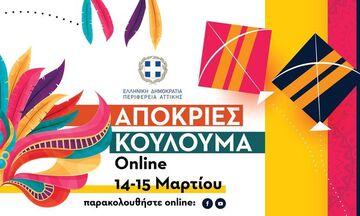 Απόκριες - Κούλουμα: Δωρεάν δύο διαδικτυακές αποκριάτικες συναυλίες από την Περιφέρεια Αττικής (vid)