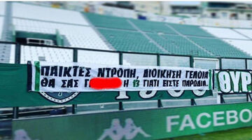 Υβριστικό πανό στη Λεωφόρο με αποδέκτες τους παίκτες και τη διοίκηση του Παναθηναϊκού (pic)
