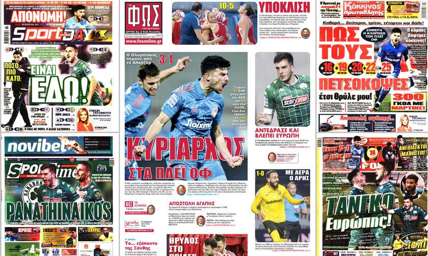Εφημερίδες: Τα αθλητικά πρωτοσέλιδα της Δευτέρας 15 Μαρτίου