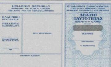Ηλεκτρονικά η δήλωση απώλειας της αστυνομικής ταυτότητας, μέσω του gov.gr