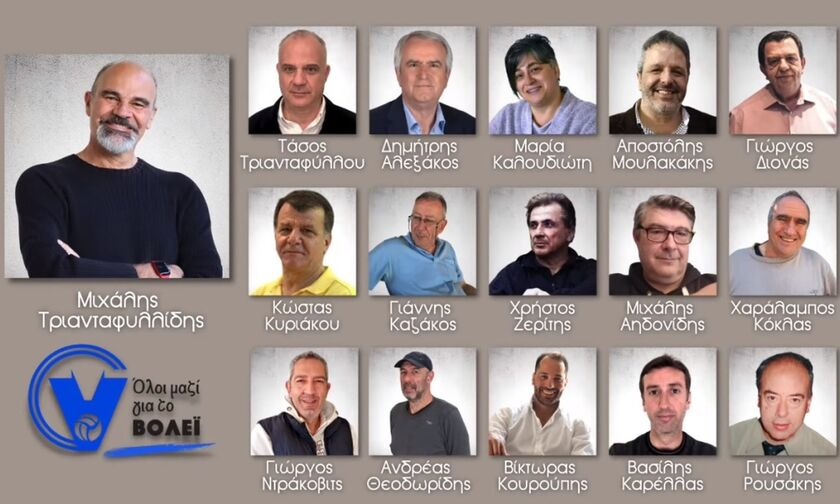 Tα 15 μέλη του ψηφοδελτίου της κίνησης «Όλοι μαζί για το βόλεϊ» του Μιχάλη Τριανταφυλλίδη