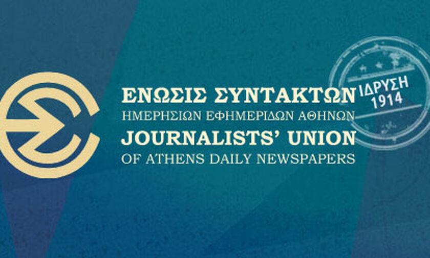 ΕΣΗΕΑ: Η αργία της 25ης Μαρτίου - Πώς θα κυκλοφορήσουν οι εφημερίδες