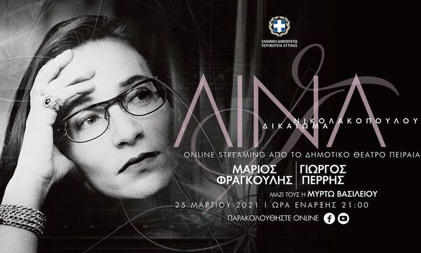 Η Λίνα Νικολακοπούλου σε δωρεάν online streaming συναυλία από το Δημοτικό Θέατρο Πειραιά