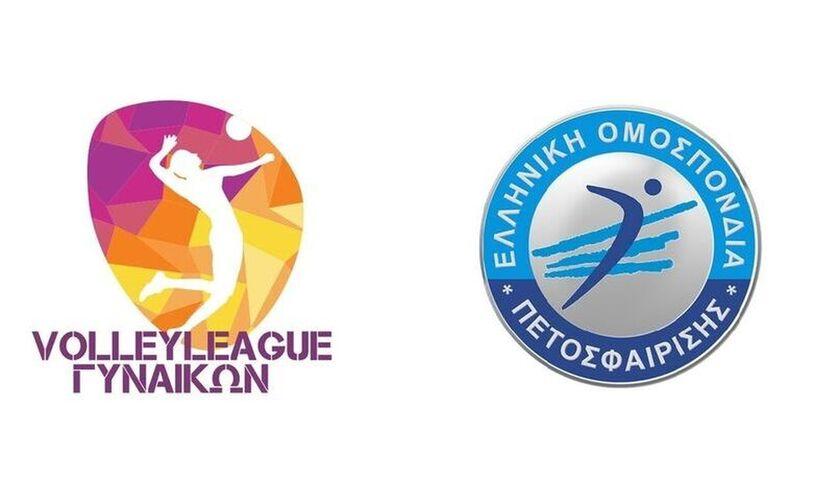 Volley League Γυναικών: Τηλεδιάσκεψη με θέμα την επανεκκίνηση...