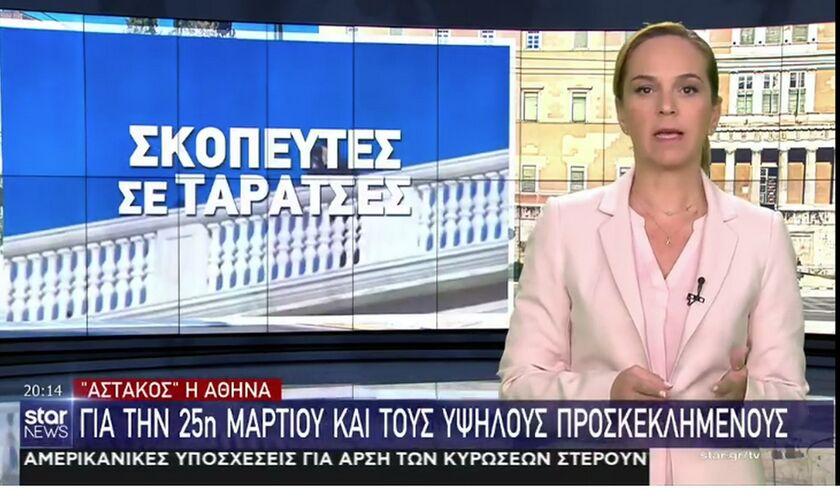 «Αστακός» η Αθήνα για την 25η Μαρτίου - Σκοπευτές σε ταράτσες (vid)