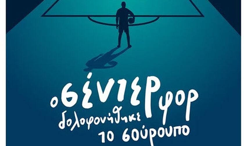 «Ο σέντερ φορ δολοφονήθηκε το σούρουπο» - Η προσφορά του fosonline.gr στους αναγνώστες του!