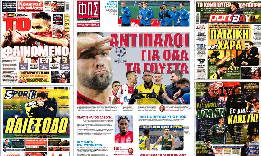 Εφημερίδες: Τα αθλητικά πρωτοσέλιδα της Τρίτης 23 Μαρτίου