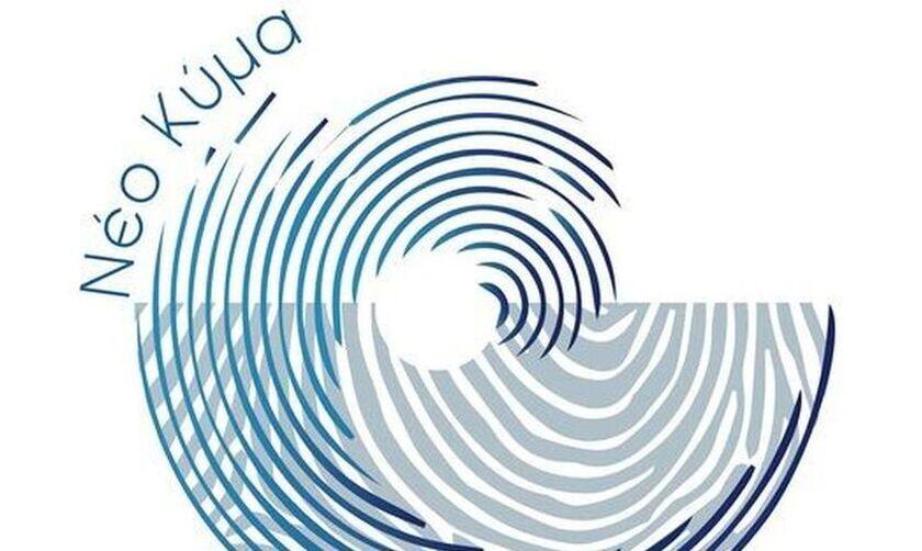 Νέο Κύμα: «Με πίστη στο όραμα μας για την διαμόρφωση καλύτερων συνθηκών»