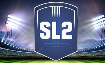 Super League 2: Το πρόγραμμα της 17ης αγωνιστικής