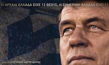«King Otto»: Το καλοκαίρι στους κινηματογράφους ο «Βασιλιάς Ότο»! (pic, vid)