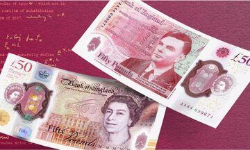 Βρετανία: Νέο χαρτονόμισμα 50 λιρών με τον Άλαν Τούρινγκ