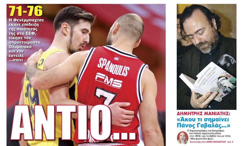 Εφημερίδες: Τα αθλητικά πρωτοσέλιδα του Σαββάτου 27 Μαρτίου