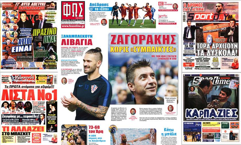 Εφημερίδες: Τα αθλητικά πρωτοσέλιδα της Κυριακής 28 Μαρτίου