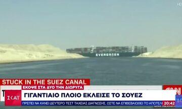 Σουέζ: 16 ελληνικά πλοία στη Διώρυγα, φόβοι για έλλειψη καφέ και χαρτιού τουαλέτας (vid)