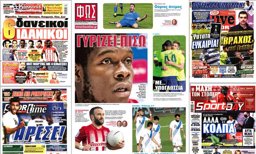 Εφημερίδες: Τα αθλητικά πρωτοσέλιδα της Δευτέρας 29 Μαρτίου
