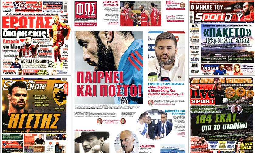 Εφημερίδες: Τα αθλητικά πρωτοσέλιδα της Τρίτης 30 Μαρτίου