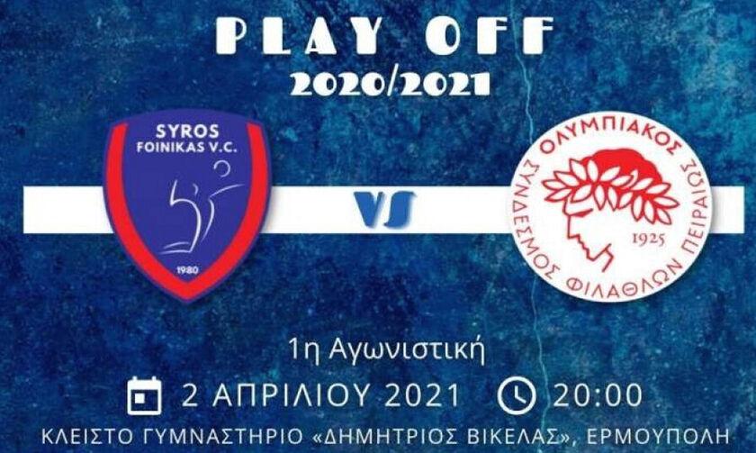 LIVE Streaming: Φοίνικας Σύρου - Ολυμπιακός (20:00)