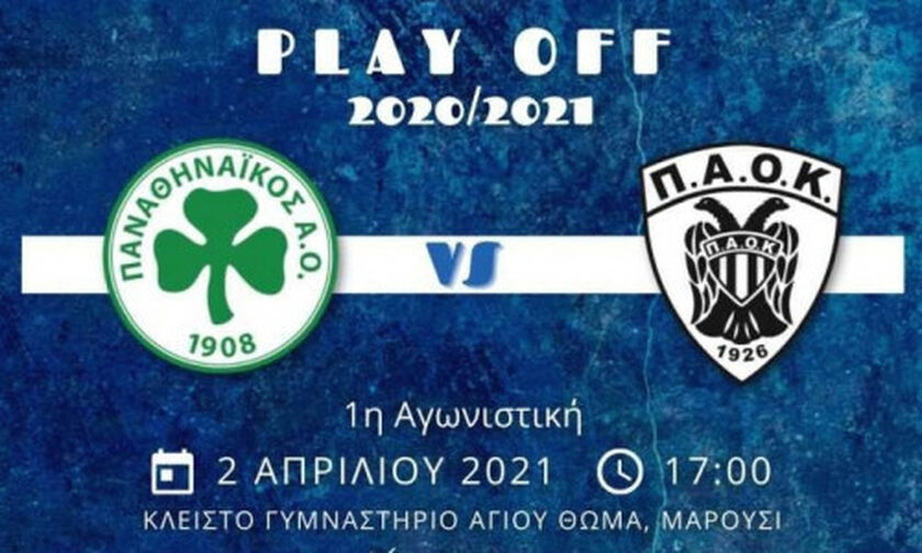 LIVE Streaming: Παναθηναϊκός - ΠΑΟΚ (17:00)