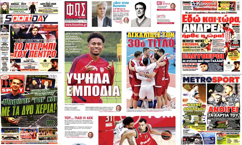 Εφημερίδες: Τα αθλητικά πρωτοσέλιδα του Σαββάτου 3 Απριλίου