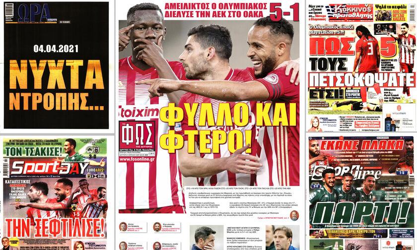 Εφημερίδες: Τα αθλητικά πρωτοσέλιδα της Δευτέρας 5 Απριλίου