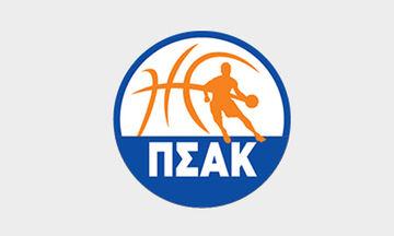 ΠΣΑΚ: «Μπάσκετ δεν είναι μόνο οι μεγάλες κατηγορίες...»