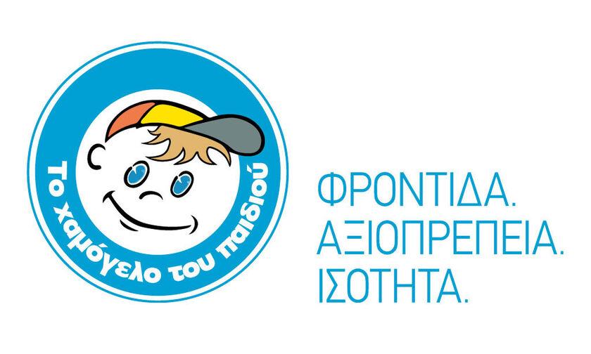 «Το Χαμόγελο του Παιδιού»: Πανελλαδική εκστρατεία για τη συγκέντρωση τροφίμων-ειδών πρώτης ανάγκης