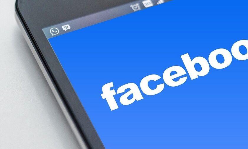 Facebook: Δείτε εάν σας έκλεψαν τα στοιχεία