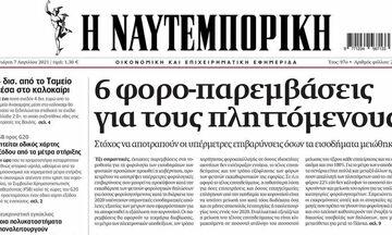 «Ναυτεμπορική»: Σε εταιρεία συμφερόντων του Δημήτρη Μελισσανίδη
