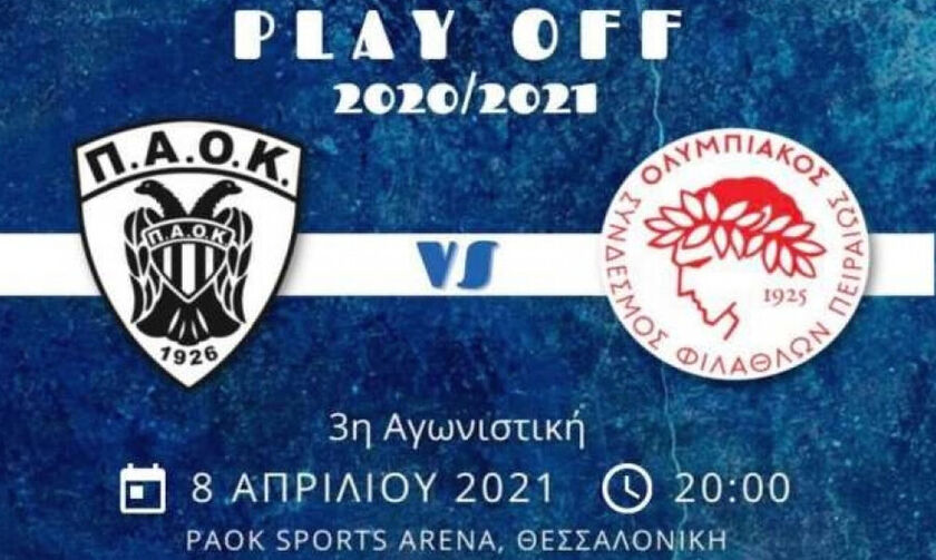 LIVE Streaming: ΠΑΟΚ - Ολυμπιακός (20:00)