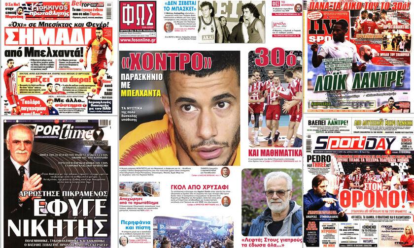 Εφημερίδες: Τα αθλητικά πρωτοσέλιδα της Παρασκευής 9 Απριλίου