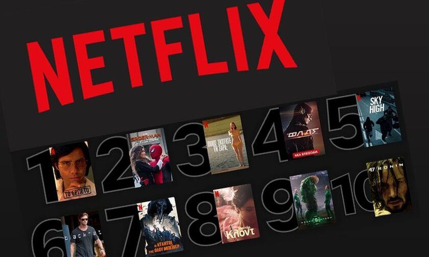 Netflix: Εκπλήξεις στο Τop10 στην Ελλάδα (vids)