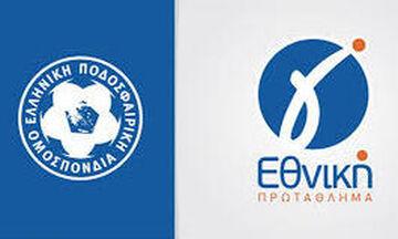 Γ' Εθνική: Το πλήρες πρόγραμμα των αγώνων στην επανεκκίνηση του πρωταθλήματος