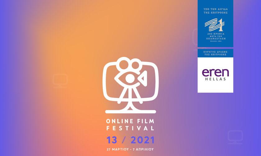 Τα βραβεία του 13ου Διεθνούς Φεστιβάλ Κινηματογράφου Λάρισας