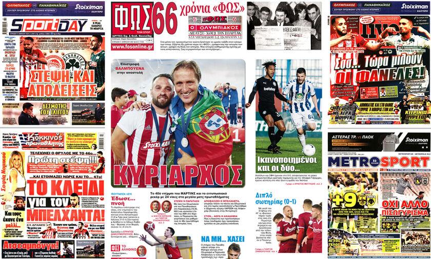 Εφημερίδες: Τα αθλητικά πρωτοσέλιδα της Κυριακής 11 Απριλίου