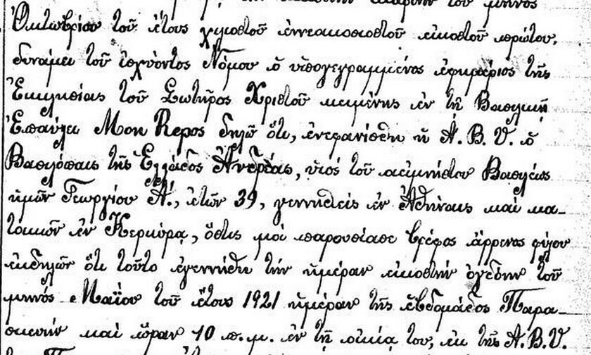 Πρίγκιπας Φίλιππος: Το πιστοποιητικό γέννησής του, γραμμένο στην καθαρεύουσα (pic)