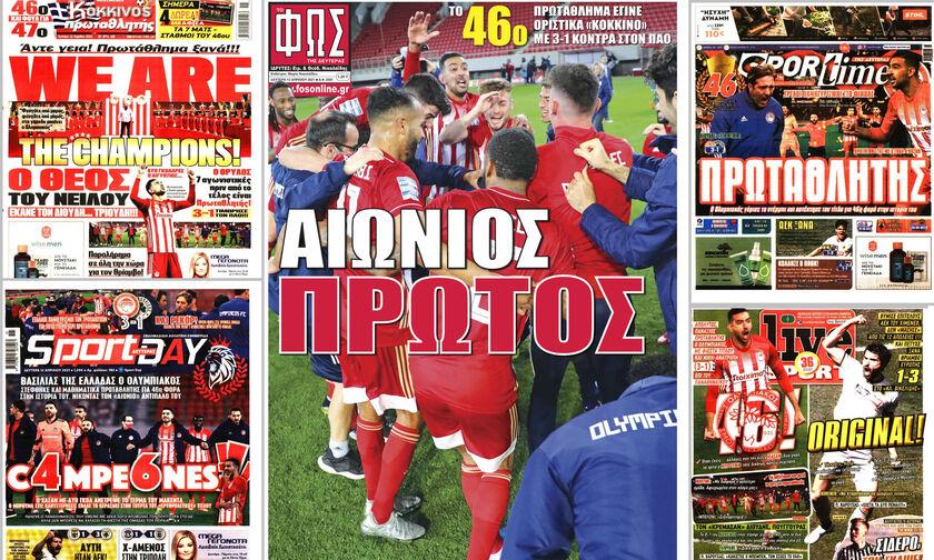 Εφημερίδες: Τα αθλητικά πρωτοσέλιδα της Δευτέρας 12 Απριλίου