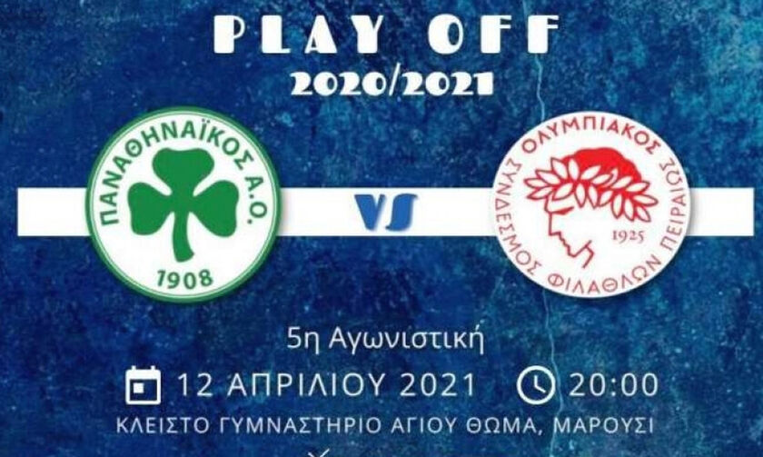 LIVE Streaming: Παναθηναϊκός - Ολυμπιακός (20:00)