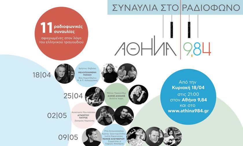 Αθήνα 9.84: Συναυλίες με Θηβαίο, Νταλάρα, Μουτσάτσου, Δήμου, Πασπαλά, Μακεδόνα, Ίκαρη, Πασχαλίδη!