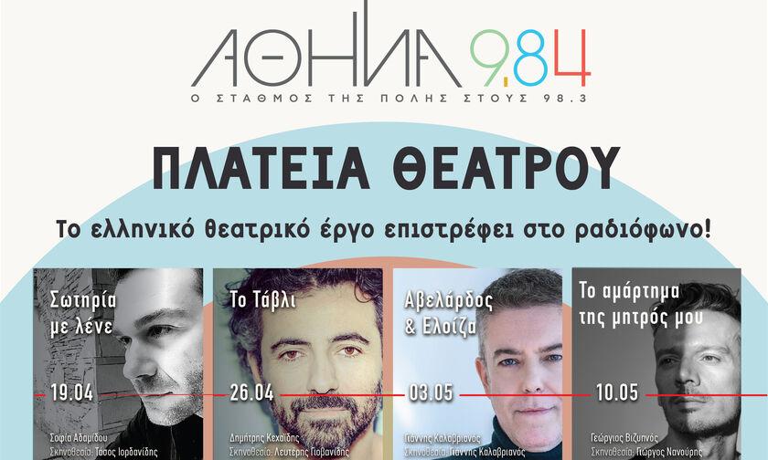 Αθήνα 9.84: Το θέατρο της Δευτέρας επιστρέφει με Σκιαδαρέση, Πανταζάρα, Φωτίου, Τρικαλιώτη...