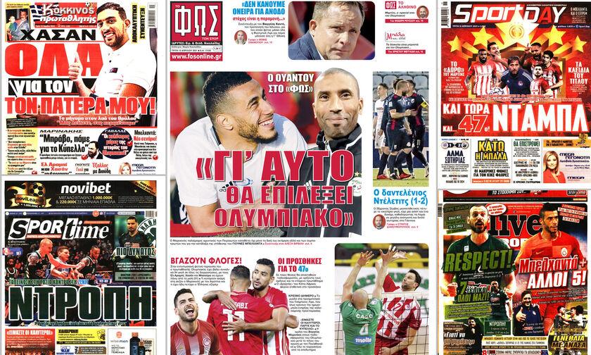 Εφημερίδες: Τα αθλητικά πρωτοσέλιδα της Τρίτης 13 Απριλίου