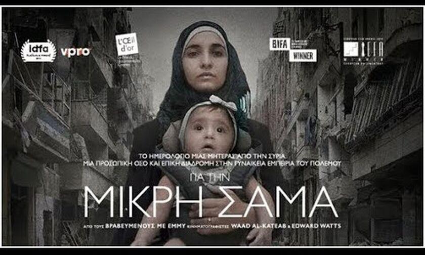 Online Cinema πρεμιέρα για το συγκλονιστικό «Για τη Μικρή Σαμά» (vid)