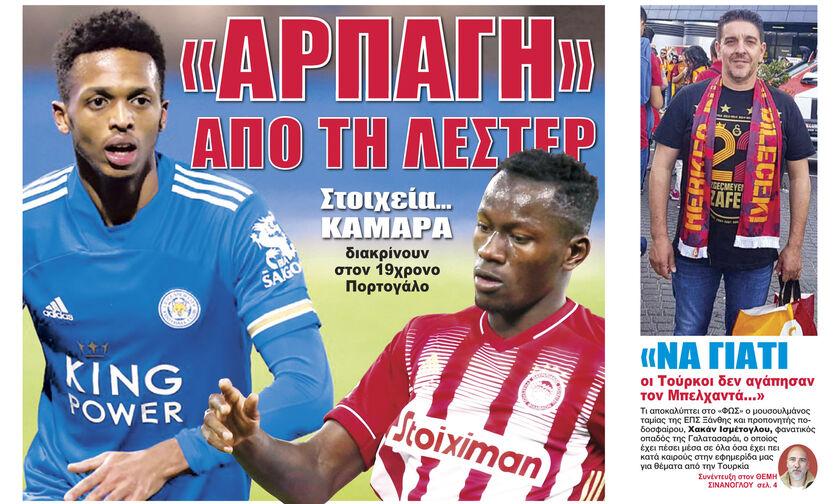 Εφημερίδες: Τα αθλητικά πρωτοσέλιδα του Σαββάτου 17 Απριλίου