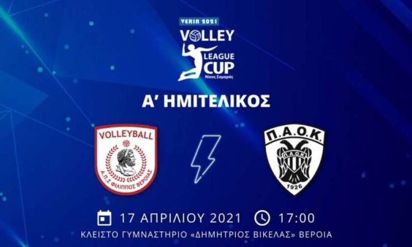LIVE: Φίλιππος Βέροιας - ΠΑΟΚ 3-1 (25-19, 25-23, 23-25, 25-23)