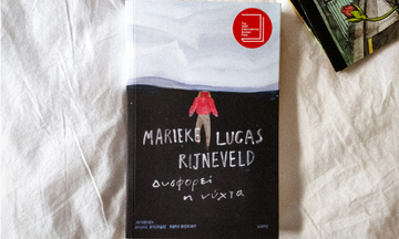 Στα βιβλιοπωλεία το πολυαναμενόμενο μυθιστόρημα «Δυσφορεί η νύχτα»